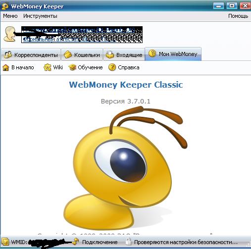 <b>Web money keeper</b> скачать бесплатно
